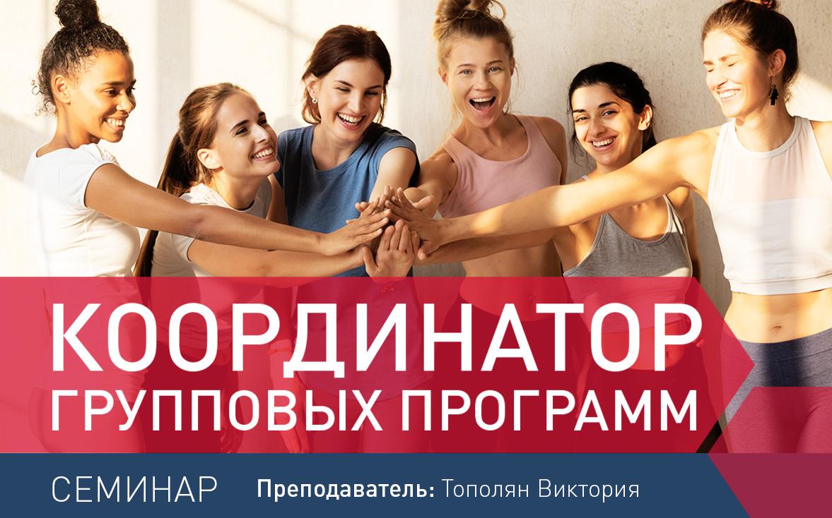 Семинар «Координатор групповых программ»