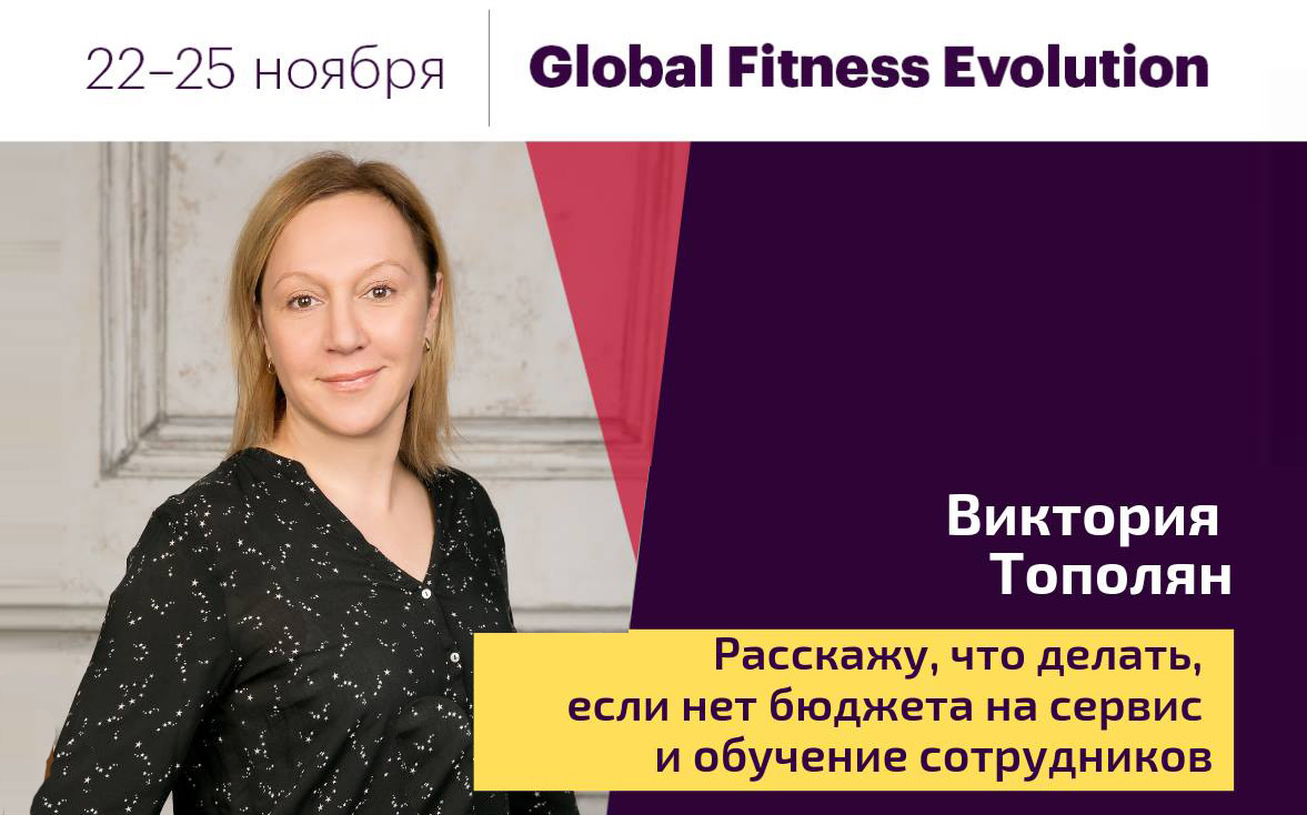 Global Fitness Evolutiom в Сколково