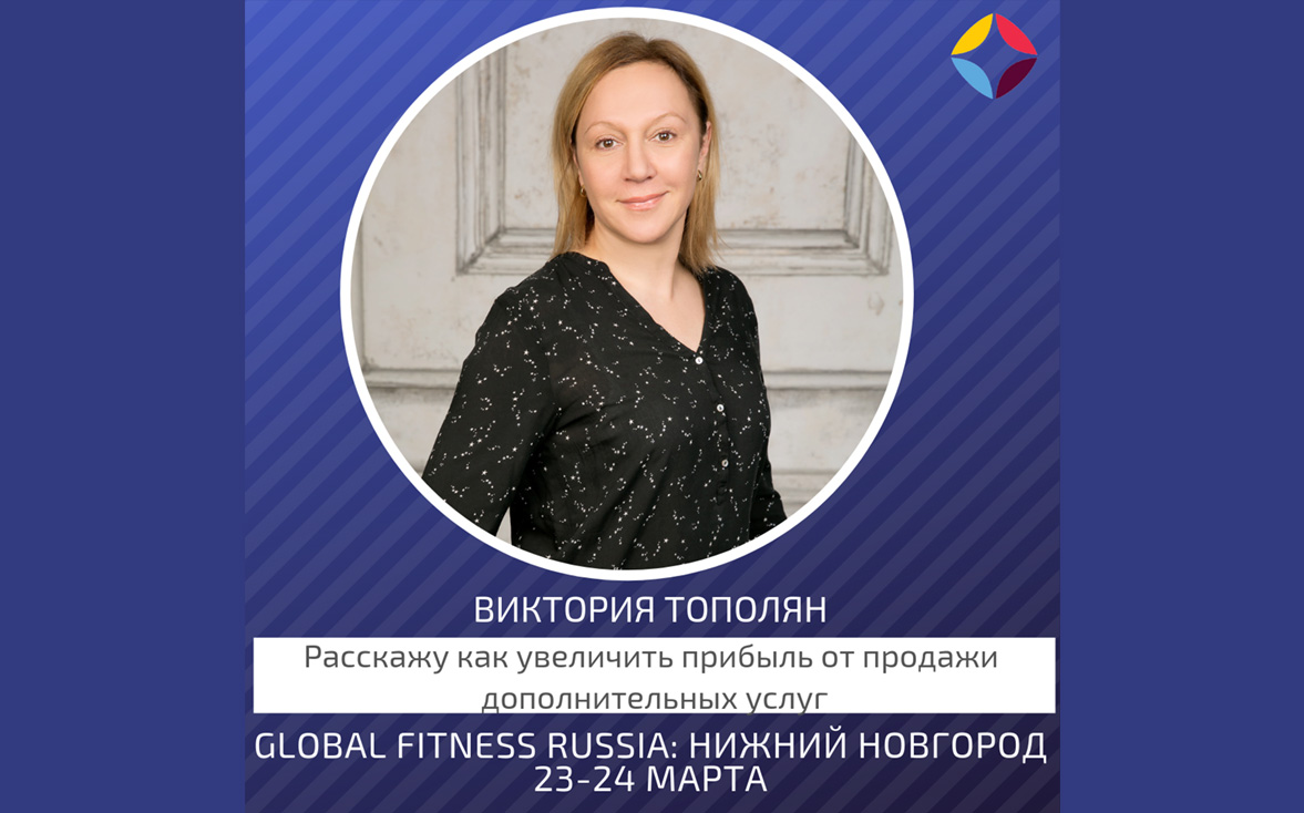 Global Fitness Russia