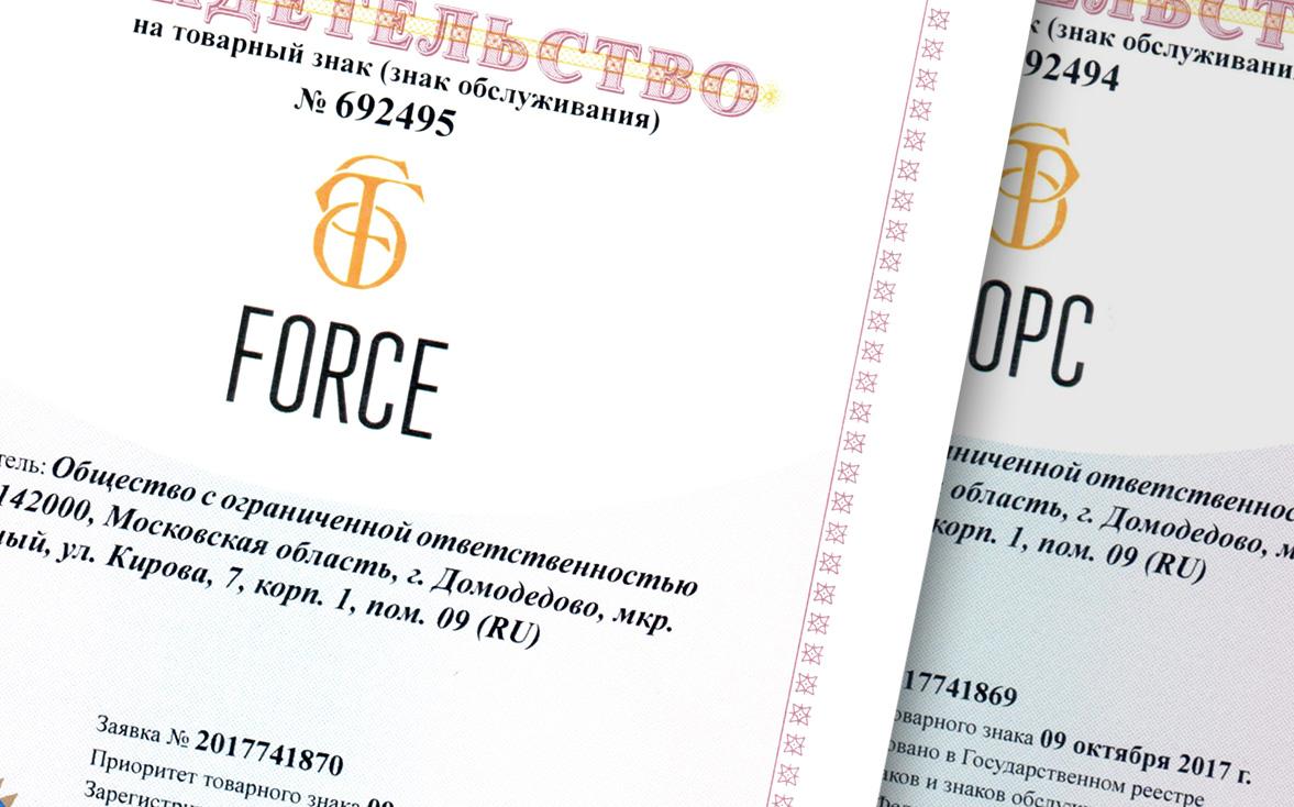 Компания получила свидетельство на товарный знак FORCE