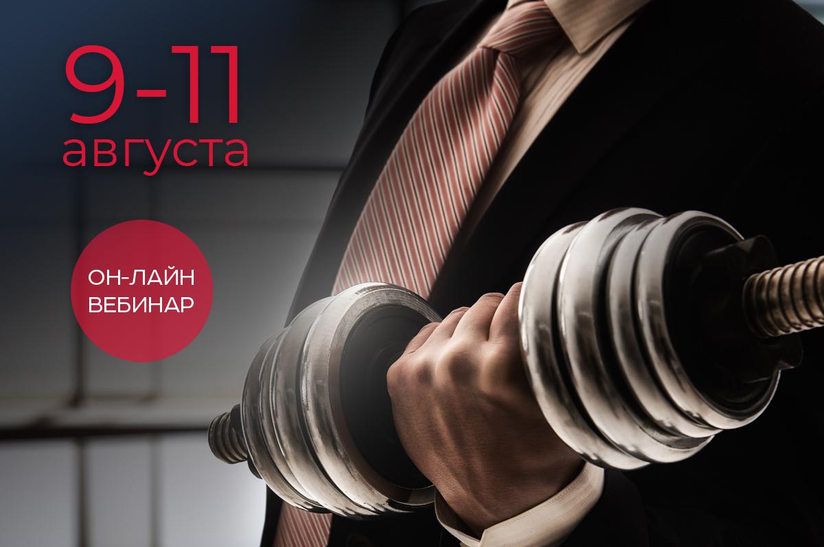Сертификационный семинар «Фитнес-директор»